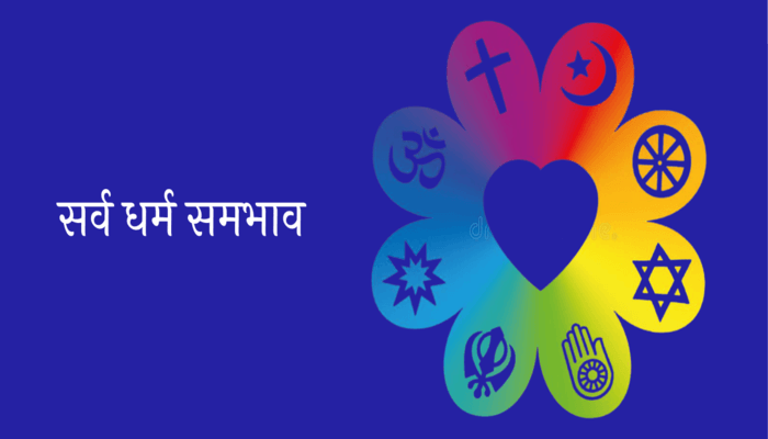All Religions are Equal Essay in Marathi