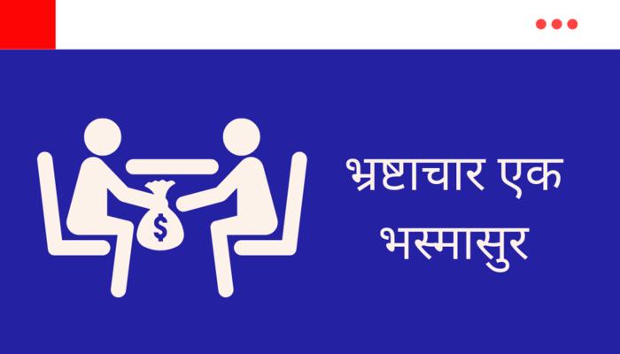 Corruption Essay in Marathi