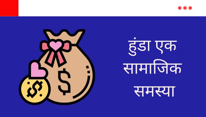 Dowry Essay in Marathi