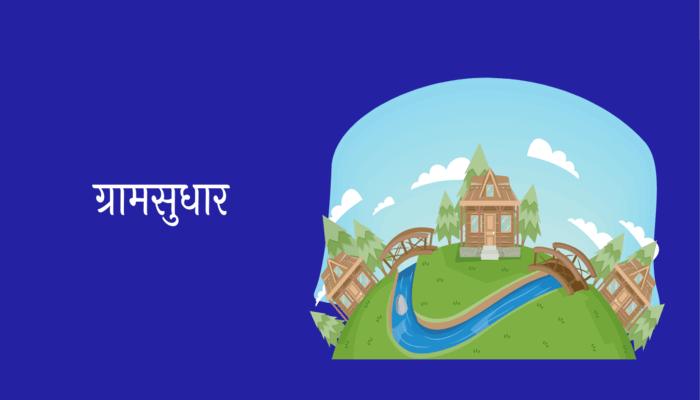 Essay on Gramsudhar in Marathi