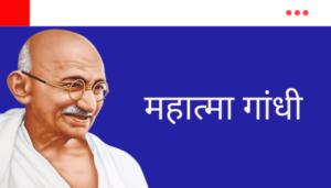 महात्मा गांधी मराठी निबंध Essay on Mahatma Gandhi in Marathi for Kids