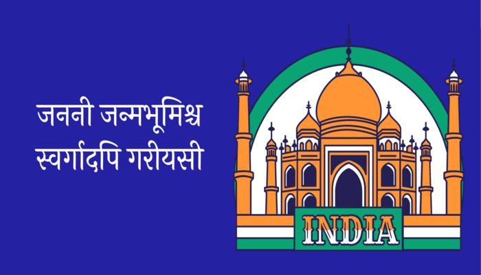 Essay on My Motherland in Marathi