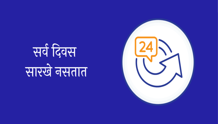Every Day is not the Same Essay in Marathi