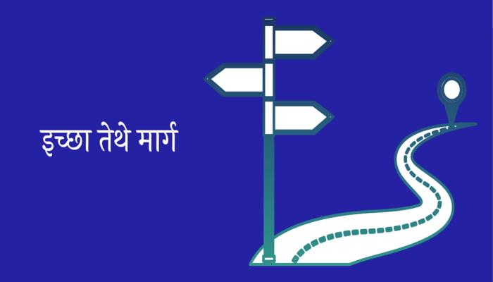 Ichha Tethe Marg Essay in Marathi