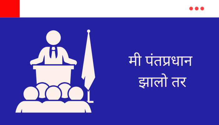 If I Were a Prime Minister Essay in Marathi