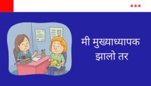 If I were Headmaster Essay in Marathi