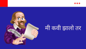 If I were a Poet Essay in Marathi