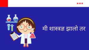 मी शास्त्रज्ञ झालो तर मराठी निबंध If I were a Scientist Essay in Marathi