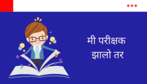 If I were a Examiner Essay in Marathi