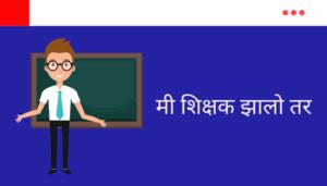 मी शिक्षक झालो तर मराठी निबंध If I were a Teacher Essay in Marathi