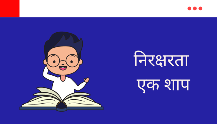 Illiteracy in India Essay in Marathi