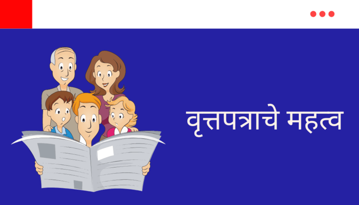 Importance of Newspaper Essay in Marathi