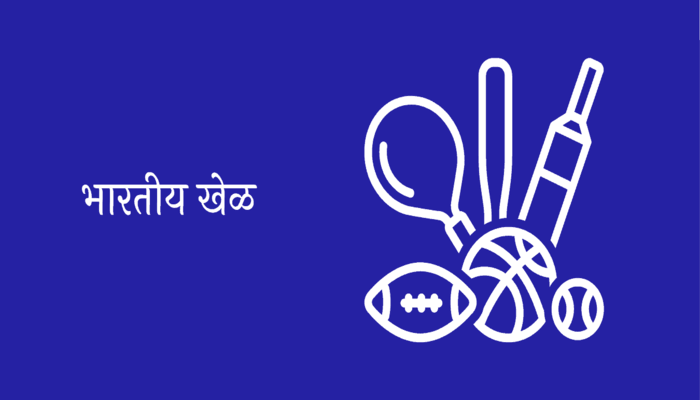 Indian Sports Essay in Marathi