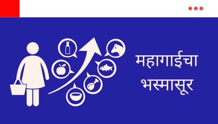 Inflation Essay in Marathi