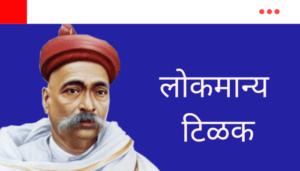 लोकमान्य टिळक मराठी निबंध Lokmanya Tilak Essay in Marathi