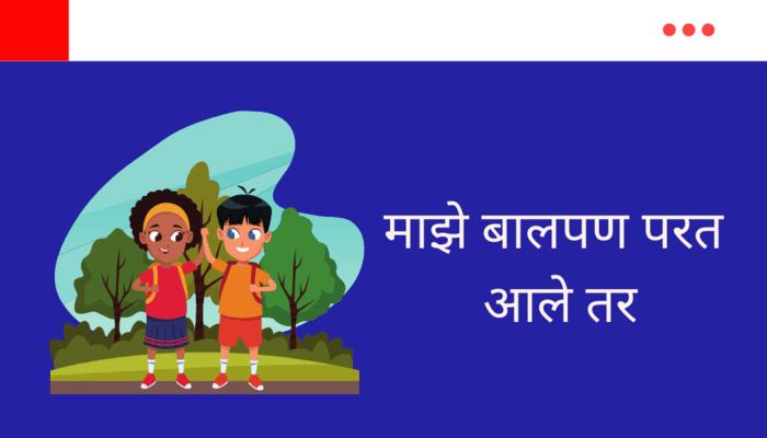 Majhe Balpan Parat Aale Tar Essay in Marathi