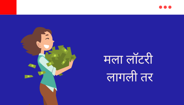 Mala Lottery Lagli Tar Essay in Marathi