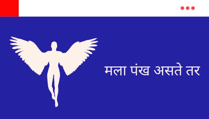 Mala Pankh Aste Tar Essay in Marathi