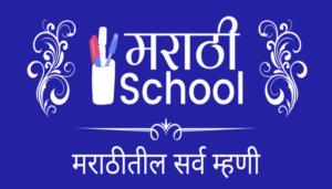 मराठीतील सर्व म्हणी Marathi Mhani with Meaning List