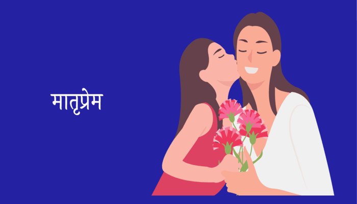Matruprem Essay in Marathi