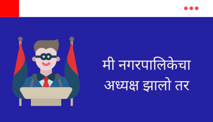 Me Nagarapalikecha Adhyaksa Zalo Tar Essay in Marathi
