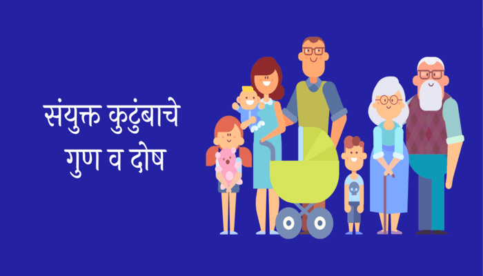 Merits and Demerits of Joint Family Essay in Marathi