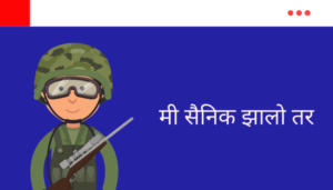 मी सैनिक झालो तर मराठी निबंध Mi Sainik Zalo Tar Essay in Marathi