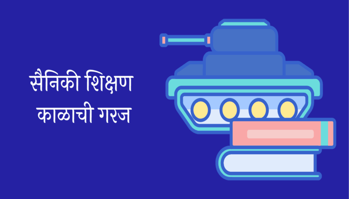 Military Education Essay in Marathi