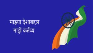 My Duty Towards My Country Essay in Marathi