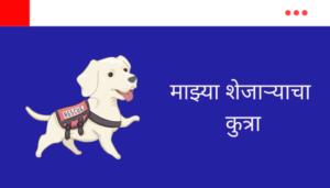 My Neighbor's Dog Essay in Marathi