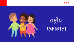 National Unity Essay in Marathi