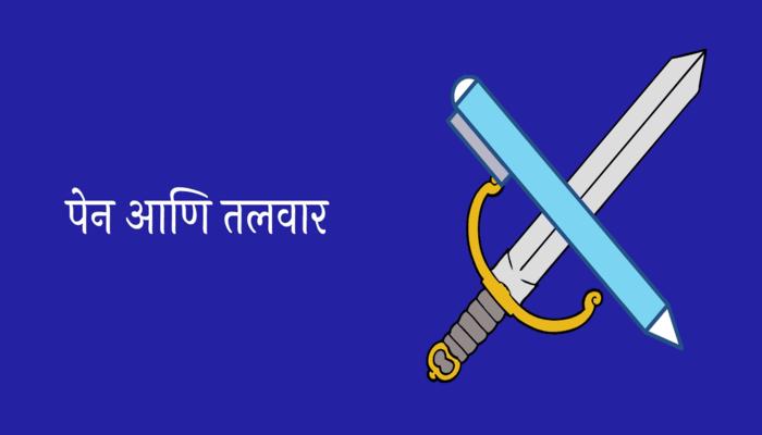 Pen and Sword Essay in Marathi