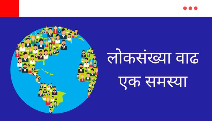 Population Essay in Marathi