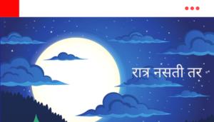 Ratra Zalich Nahi Tar Essay in Marathi