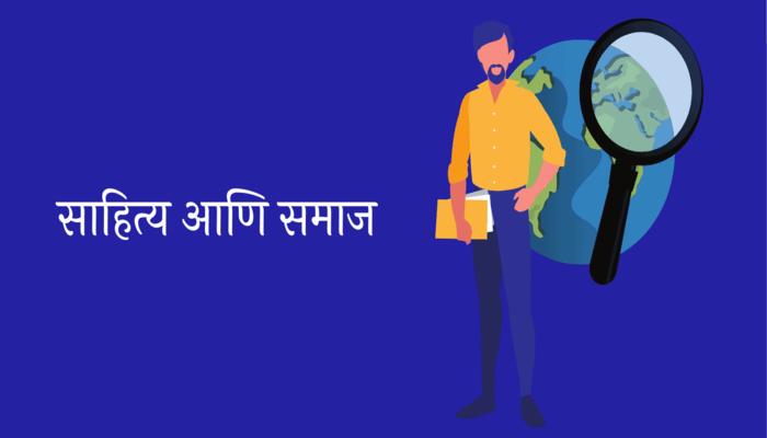 Sahitya aani Samaj Essay in Marathi