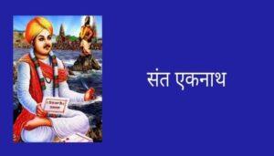 Sant Eknath Information in Marathi