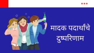 Side Effects of Drugs Essay in Marathi