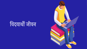 विदयार्थी जीवन मराठी निबंध Student Life Essay in Marathi