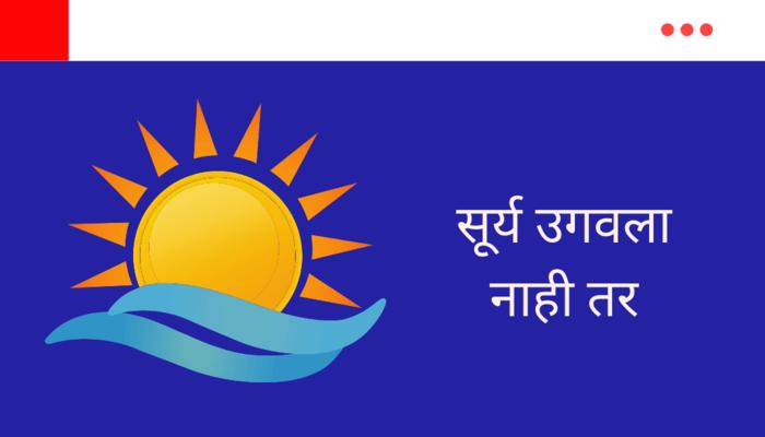 Surya Ugavla Nahi Tar Essay in Marathi