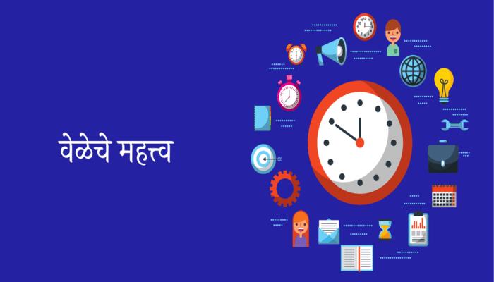 Veleche Mahatva Essay in Marathi