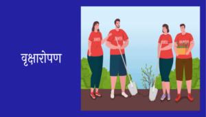 वृक्षारोपण मराठी निबंध Vriksharopan Essay in Marathi