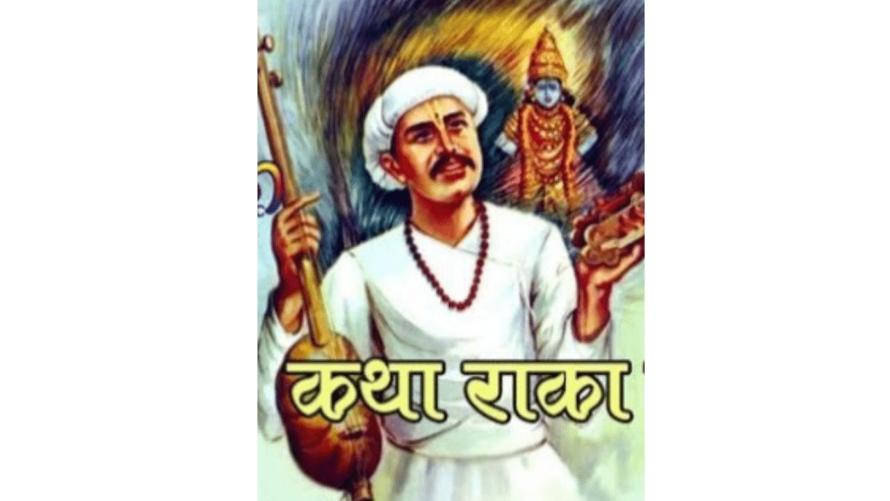 Raka Kumbhar
