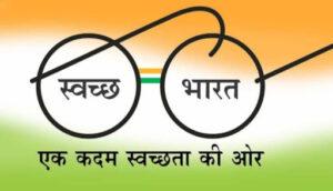 Bharat swachh Abhiyan essay in Marathi