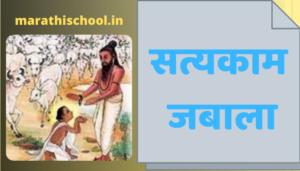 marathischool.com